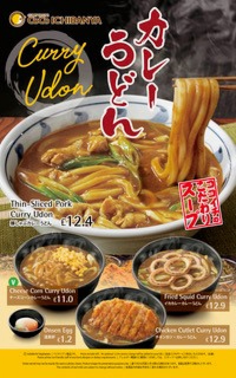 Curry Udon 2020.01